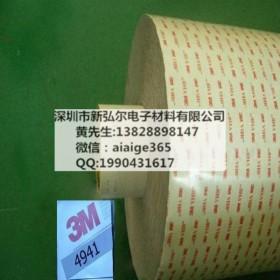 广东深圳平湖华南城3M4941双面胶模切冲型建筑专用