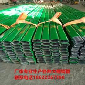 大棚管厂 专业订制温室大棚骨架 根据地形订制椭圆管 镀锌管
