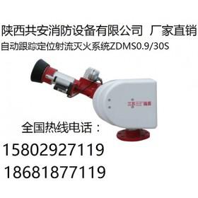 采购强盾自动跟踪定位射流灭火装置 免费安装【陕西】
