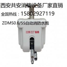 操作稳定=功能多的【ZDMS自动寻的喷水灭火装置】陕西西安