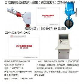ZDMS0.8/30P-QX55自动泡沫水两用=陕西消防水炮