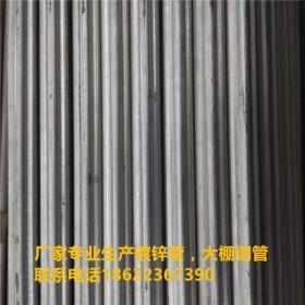 大棚管厂专业生产镀锌大棚管,大棚钢管架子以及各种温室大棚配件