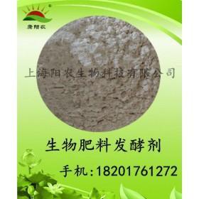 生物肥料发酵剂