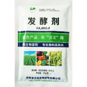 沃宝有机肥发酵剂畜禽粪便发酵微生物菌种
