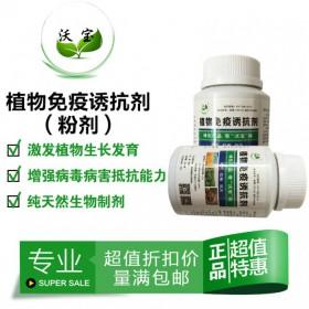 沃宝粉剂植物免疫诱抗剂纯天然微生物植物免疫