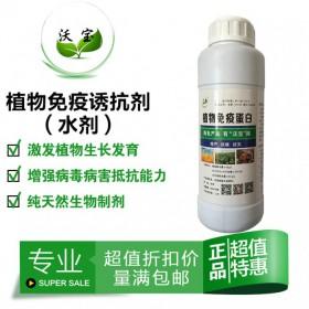 沃宝植物免疫诱抗剂(水剂)