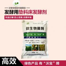 沃宝垫料床发酵剂养猪养鸡养鸭
