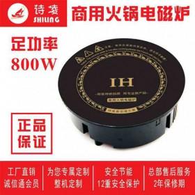 诗凌 圆形线控卡套式火锅电磁炉800W 火锅餐桌火锅店专用