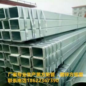 厂家专业生产镀锌带方矩管,40*60方管 保证壁厚 量大优惠