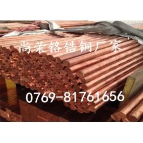 进口QCr0.5铬青铜棒,焊接电极铬青铜棒