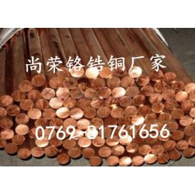 C18150铬锆铜圆饼,超厚铬锆铜圆饼