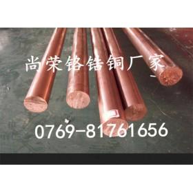 美国铬锆铜板C18150,放电电极铬锆铜板