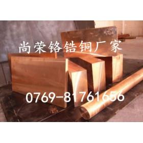 进口QCr1-0.15环保铬锆铜管