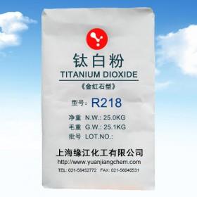 金红石型钛白粉R218(通用型)上海钛白粉厂