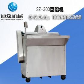 切菜机 菜馅机 小型菜馅机 菜馅机价格 合肥旭众食品机械