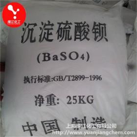 精细沉淀硫酸钡上海本地直供