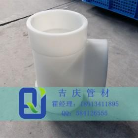 PP三通塑料管件加工