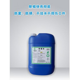 五金模具渡前工件除油剂清洗剂