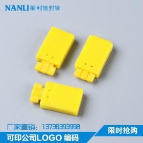 多规格SL-02电力封条 塑料铅封仪表铅封电表铅封电子铅封
