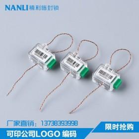 高保集装箱封条SL-09电力封条 耐磨耐拉一次性电子铅封