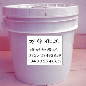 进口除腊水 清洁剂 金属清洗剂