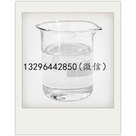 二环己胺(DCHA)CAS号:101-83-7杀虫剂、防腐剂