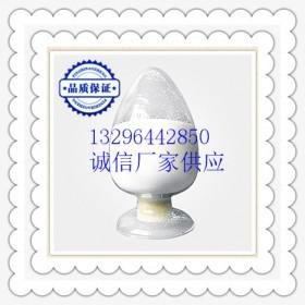 7-去氢胆固醇CAS号:434-16-2山东厂家