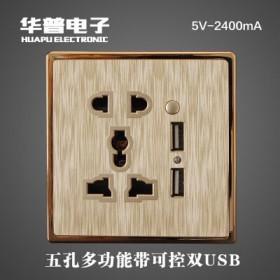 2400maUSB开关插座86型墙壁式5五孔插座