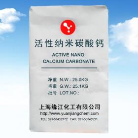 活性纳米碳酸钙(又称纳米活性钙)  白度较高,适宜作浅色制品