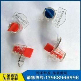 防盗铅封豆 电表铅封 高质量 塑料铅封  施封锁
