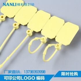 FD-06塑料封条 高保集装箱封条塑料安全封条定制