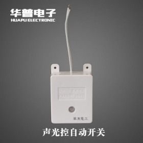 声控声光双控电子自动开关 声光控延时开关 明装光控开关