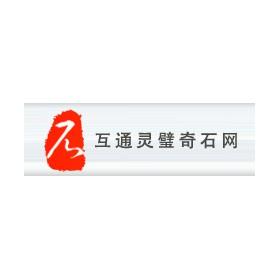 园林奇石—太湖石