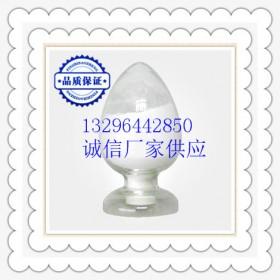 磷霉素氨丁三醇价格CAS号:78964-85-9山东厂家