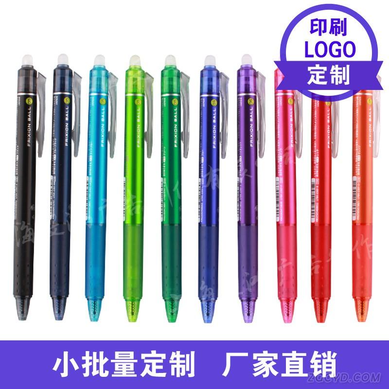 可擦中性笔