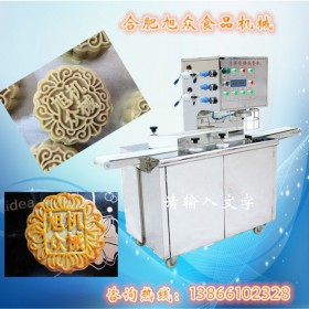 月饼成型机 旭众SZ-63全自动月饼成型机 中秋月饼机