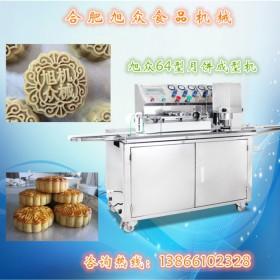 成型机 旭众SZ-63全自动月饼成型机 合肥旭众食品机械