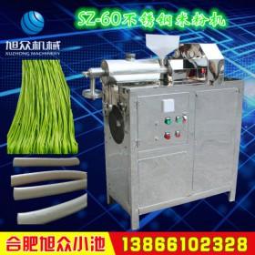 安徽旭众全自动SZ-60不锈钢多功能米粉机 厂家上门安装