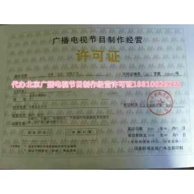 代办北京朝阳广播电视节目制作经营许可证丨朝阳影视制作许可证