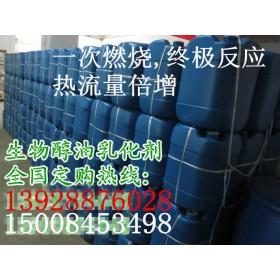 供应甲醇环保油添加剂厂家批发 蓝白火 无渣无碳