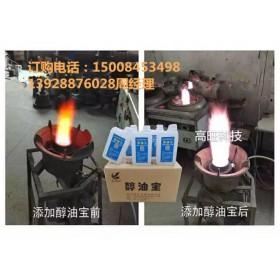 高旺公司厂家大量批发甲醇油添加剂 干净卫生 节能省油