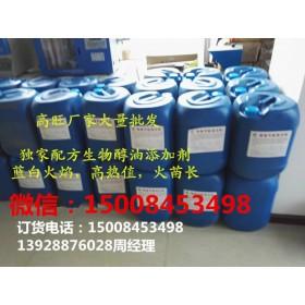 厂家批量出售甲醇油添加剂 环保油增热助燃剂