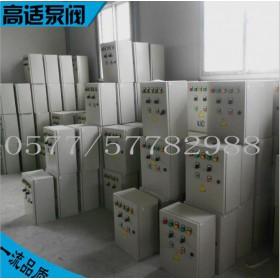 供应水泵控制柜 成套设备控制柜 电气成套控制箱