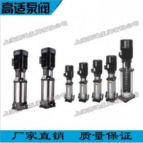 CDL、CDLF不锈钢立式多级泵 轻型立式多级离心泵