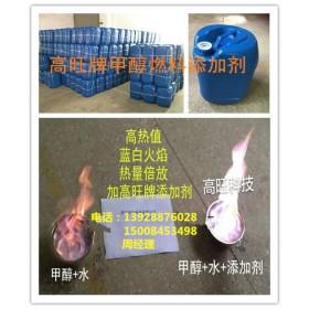 甲醇油燃料添加剂 新能源生物油催化剂热能率高