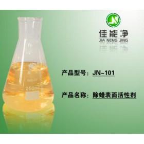 金属清洗剂弱碱性除蜡水供应