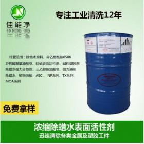 抛光电镀金属清洗剂锌铝合金除蜡水供应