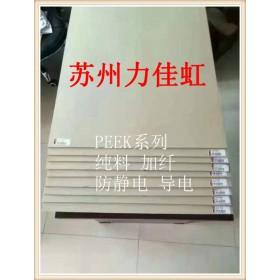 昆山出售黑色本色防静电PEEK板厂家、PEEK板昆山现货批发