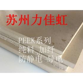 无锡PEEK板、常州PEEK板价格、苏州PEEK板