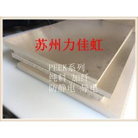 现货PEEK板、耐高温PEEK板、PEEK板
